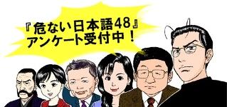 『危ない日本語48』アンケート実施中!