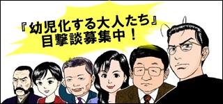 「幼児化する大人たち」目撃談募集中!