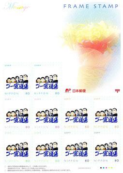 「ゴー宣道場」オリジナル切手