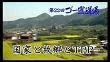 動画 『第22回 ゴー宣道場』