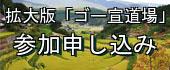 拡大版「ゴー宣道場」/参加申し込みフォーム