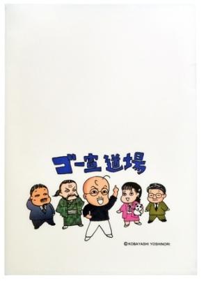 「ゴー宣道場」特製クリアファイル