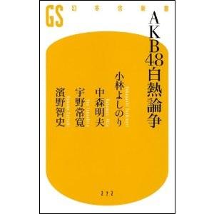 『AKB48白熱論争』