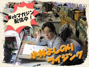 小林よしのりライジング Vol.15