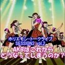 ホリエモントークライブ「AKB48はこれからどうなってしまうのか?」