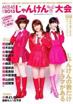 『AKB48 じゃんけん大会 公式ガイドブック 2013』