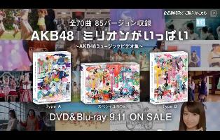 『ミリオンがいっぱい?AKB48ミュージックビデオ集?』