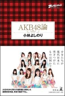 「ゴーマニズム宣言SPECIAL」『AKB48論』