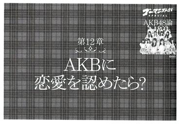 第12章「AKBに恋愛を認めたら?」