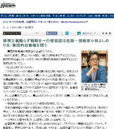 時事通信社インタビュー記事