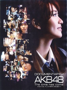 『DOCUMENTARY?of?AKB48』公式パンフレット