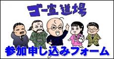「ゴー宣道場」参加者募集中!