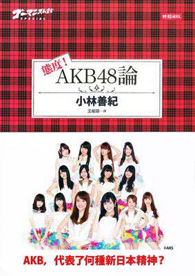 台湾版『AKB48論』