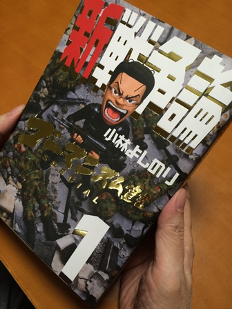 『新戦争論1』カバー完成!