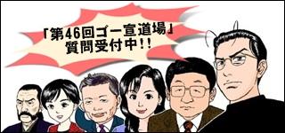 「『新戦争論1』と戦後70年」質問募集中!