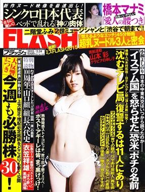 「FLASH(2月24日号)」