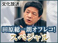 ニコニコ生放送「オフレコ!」