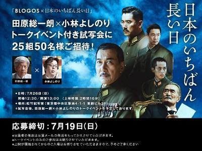 映画「日本のいちばん長い日」トークイベント