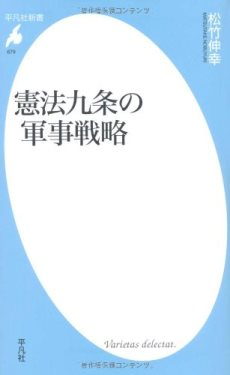 『憲法九条の軍事戦略』