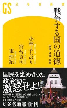 『戦争する国の道徳ー安保・沖縄・福島』