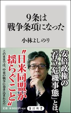 『9条は戦争条項になった』(角川新書)