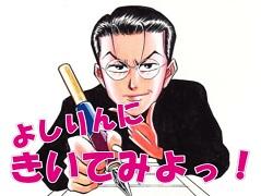 小林よしのりチャンネル生放送