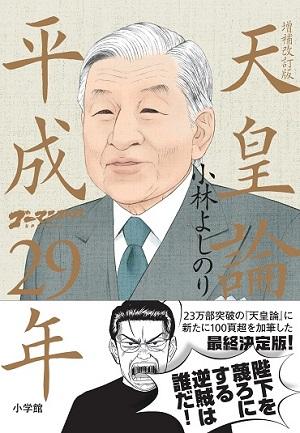 「ゴーマニズム宣言Special」『天皇論 平成29年』
