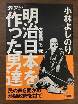 『大東亜論』第3部「明治日本を作った男達」