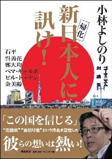 『新日本人に訊け!』