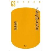 『日本の10大天皇』