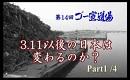『第14回 ゴー宣道場』