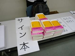 『日本の10大天皇』 サイン本販売