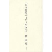 『日本男児という生き方』