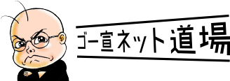 ゴー宣ネット道場