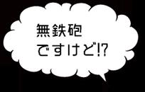泉美木蘭の無鉄砲ですけど!?